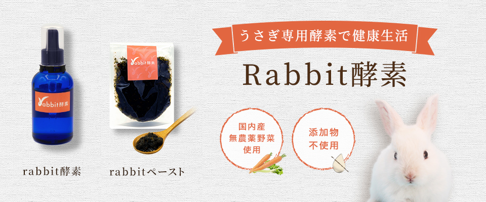 Rabbit酵素